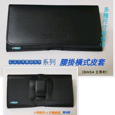 HTC Desire EYE〈M910x〉適用 City Boss 腰掛式橫式皮套 全黑款保護套 雙磁扣腰掛皮套