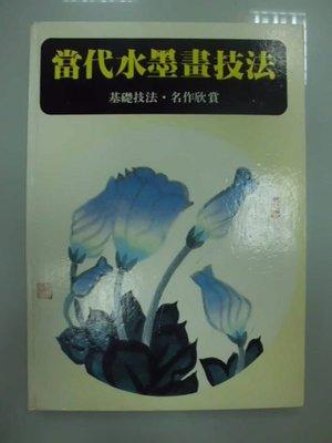 6980銤:A7-3cd☆『當代水墨畫技法(基礎技法、名作欣賞)』《喜年來出版社》