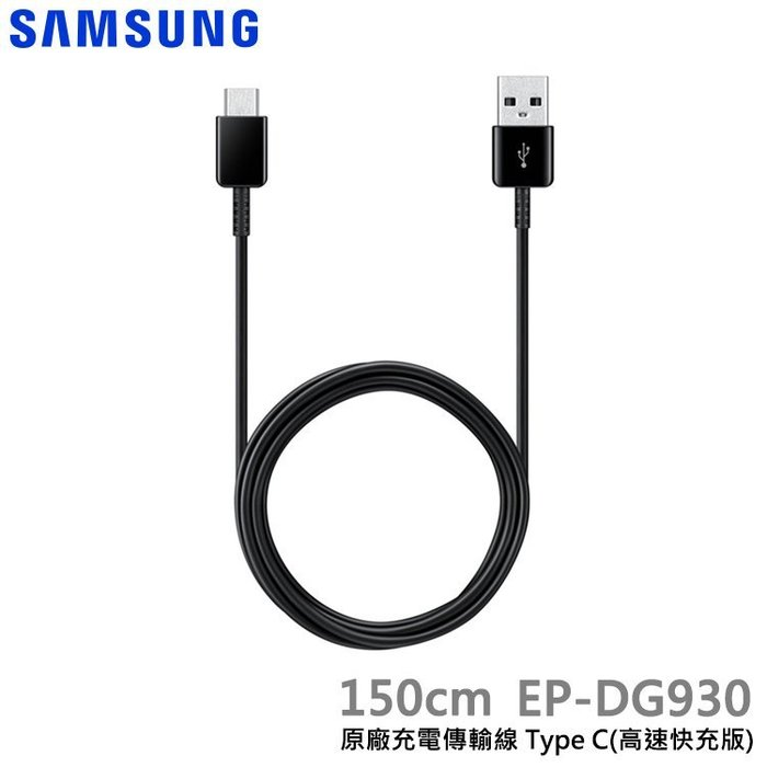 【神腦貨 裸裝】SAMSUNG原廠 USB TypeC 充電傳輸線 EP-DG930 快充 Tab S7 Plus/A7
