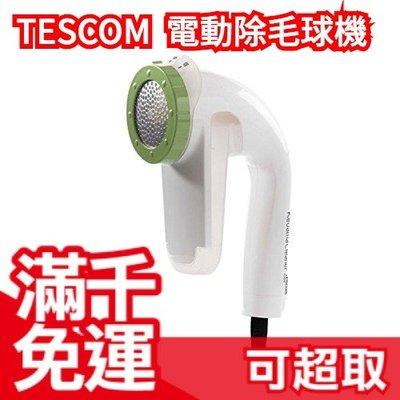 免運【KD800 國際電壓】日本 TESCOM 電動除毛球機 世界通用 KD778 更新款 ❤JP Plus+