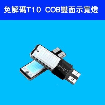 新款COB示寬燈 汽車LED車燈 T10 COB示寬燈 10W大功率 小燈-久岩汽車