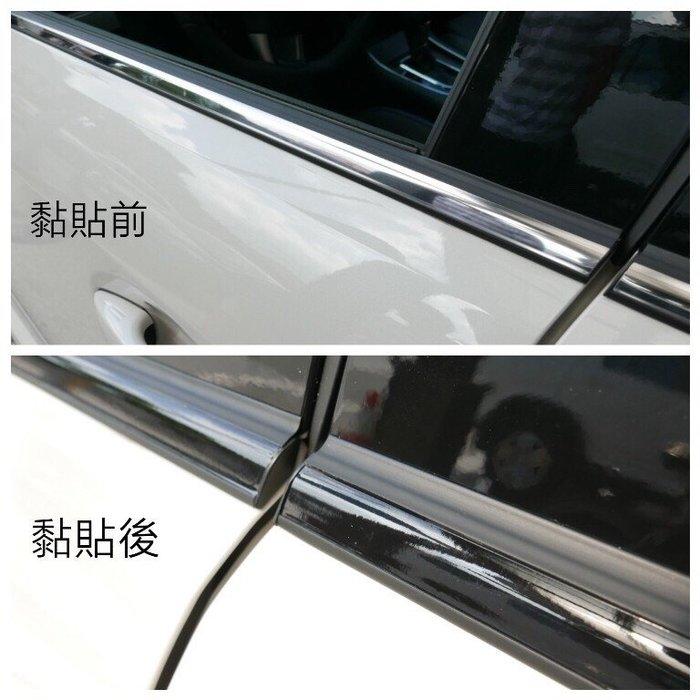 【窗框鍍鉻消滅貼】