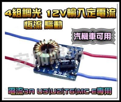 光展 CREE J2 L2 U2 U3 T6 電源驅動 恆流驅動 定電流 4組調光 12V輸入 電流3A 汽機車用