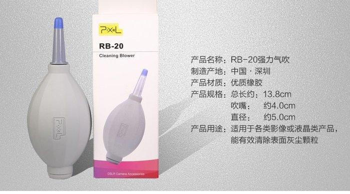 呈現攝影-PIXEL品色 RB-20 矽膠清潔氣吹  強力 環保塑材 清潔用品