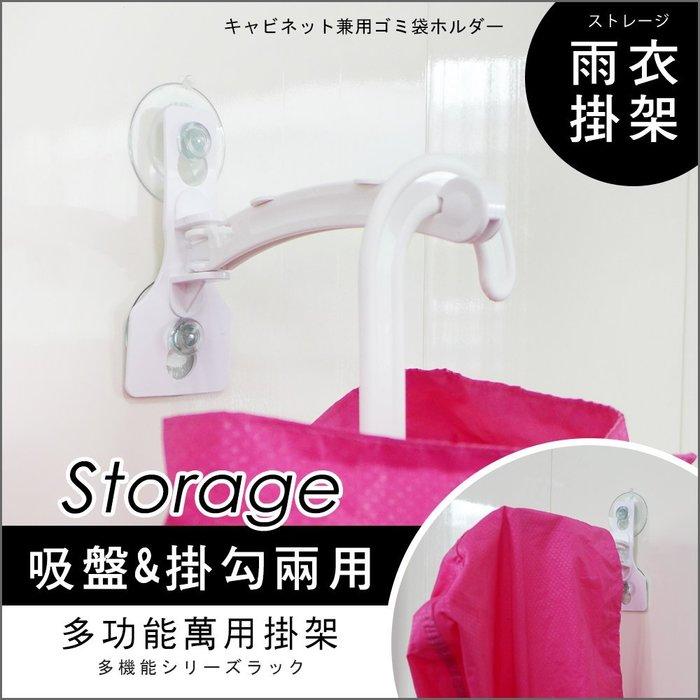 【家具先生】2入組-門背式+吸盤可收合雨衣掛架掛勾 掛鉤 塑膠袋架 櫥櫃 無痕 收納架 ST054