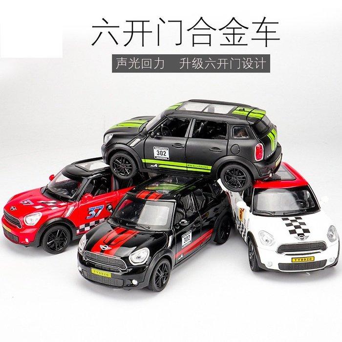╭。BoBo媽咪。╮天鷹模型 1:32 BMW Mini Cooper Paceman 賽車 聲光回力車-現貨白紅黑綠