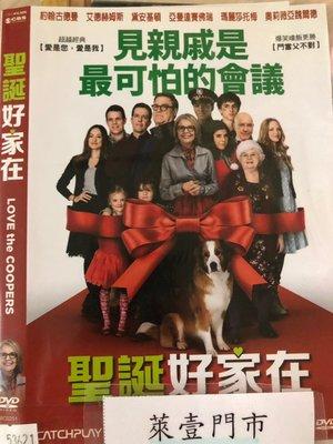 萊壹@53621 DVD 有封面紙張【聖誕好家在】全賣場台灣地區正版片
