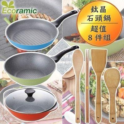 韓國 Ecoramic 超級鈦晶石頭抗菌不沾鍋(頂級八件組)【27808】   勿直接下標    謝謝 高雄市