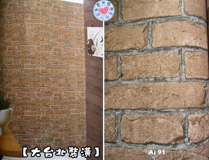 【大台北裝潢】Ai國產現貨壁紙* 仿建材 平面磚紋文化石(6色) 每支350元
