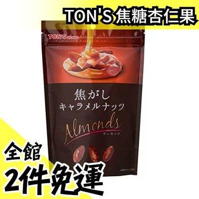 日本原裝 東洋 TON'S 焦糖杏仁果 105g 點心 宵夜 零食 下酒菜 配咖啡【水貨碼頭】