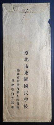 AA23(台北老文獻)日治時期『臺北市東園國民學校』老信封