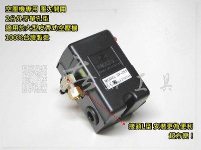 【莊sir工具】空壓機用 L型接頭 更好裝! 二分外牙單孔 壓力開關《皮帶式空壓機 PUMA/天鵝牌/復盛牌空壓機》