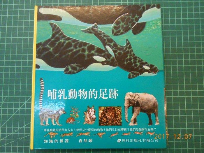 《知識的根源---- 哺乳動物的足跡 》 理科出版 9成新【CS超聖文化2讚】