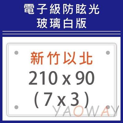 【耀偉】含運@含安裝@電子級防眩光玻璃白板210*90(7x3尺)【僅配送新竹以北地區-偏遠地區運費另詢】