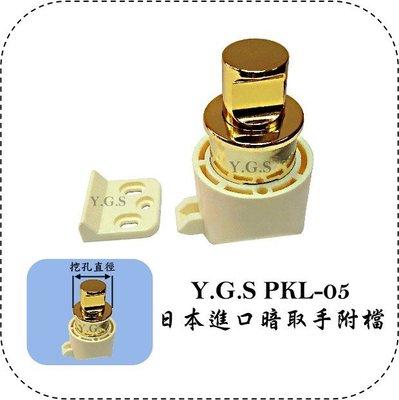 Y.G.S~取手系列~PKL-05日本進口暗取手附檔 取手五金 暗拉手 防震暗取手(含稅)