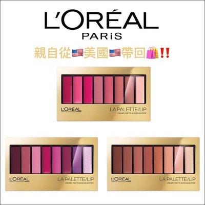 【Darling小舖】LOREAL 巴黎萊雅 8色唇彩盤