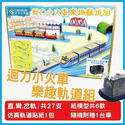 【專業模型】CW.Railway 30-000 迴力小火車 專用 樂趣軌道組 (隨機附贈一台車)
