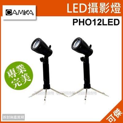 PHO12LED  LED攝影燈 (兩只裝) 內置12顆LED燈芯 低耗能 公司貨 適用於 MV 婚禮 錄影拍攝可傑