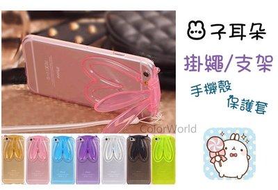 Apple iPhone 5S SE 6 6s Plus 兔子耳朵 可愛 掛繩 手機支架 手機殼 保護套 卡娜赫拉 防摔