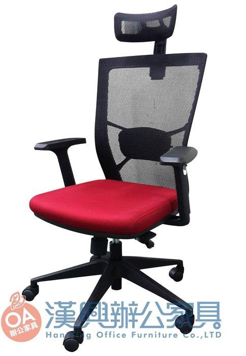 【土城OA辦公家具】X3-51辦公椅主管椅-特級辦公椅網背造型椅* 座墊泡棉不變型