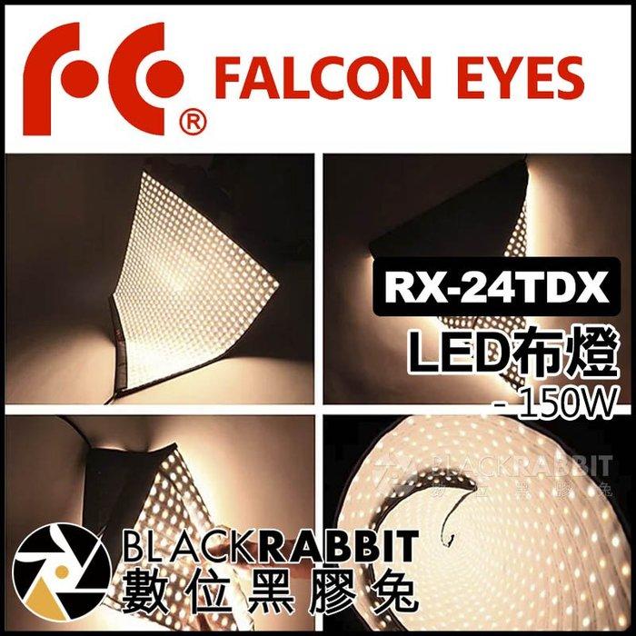 數位黑膠兔【 Falcon Eyes RX-24TDX LED 布燈 150W 】攝影燈 補光燈 柔板 軟板 柔性 軟性