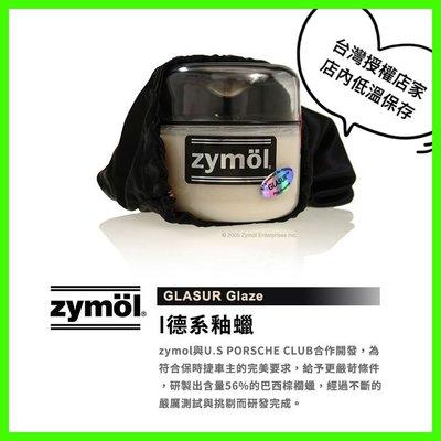 『zymöl授權店家』zymol GLASUR Glaze 德系釉蠟 附原廠海綿*1片 C8小舖
