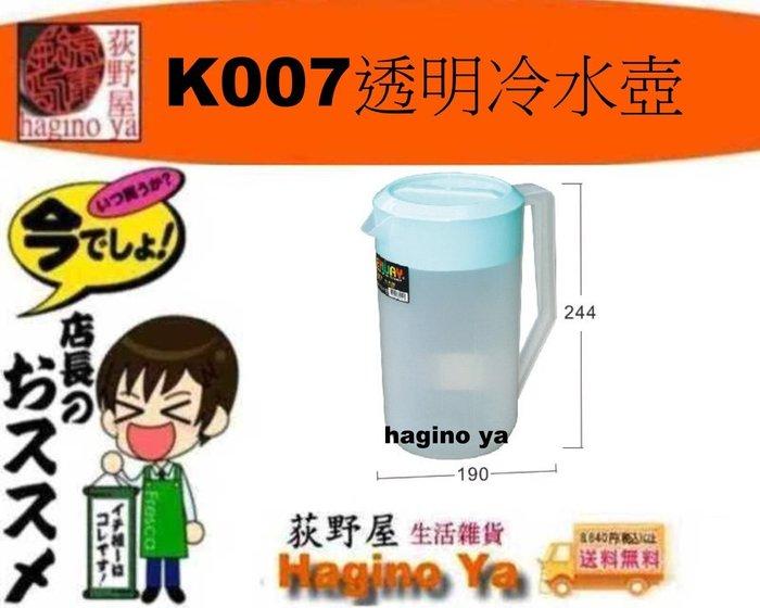 荻野屋 K007透明冷水壺/開水壺/泡茶壺/冷水壺/K-007  直購價