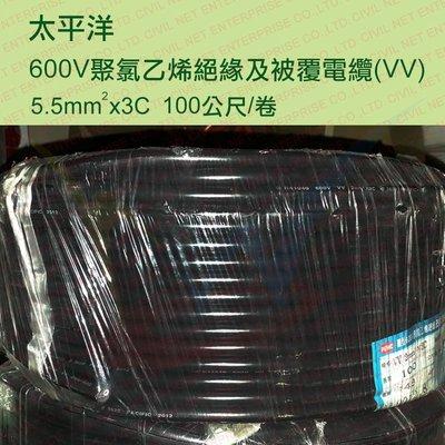 【瀚維 電力電纜】太平洋(5.5mm) 600V 聚氯乙烯絕緣 被覆電纜 電力線 電纜線 電線 內有多種規格選擇