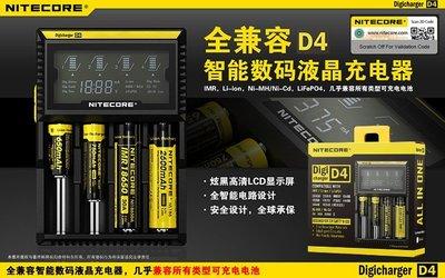 【浮若生夢SHOP】NiteCore 奈特科爾 D4 智能液晶顯示充電器 可充鎳氫、18650、IMR磷酸鐵鋰電池