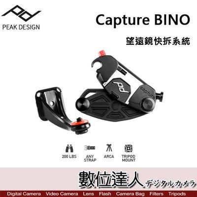【數位達人】PEAK DESIGN Capture BINO 望遠鏡快拆系統 / clip system 快拆系統