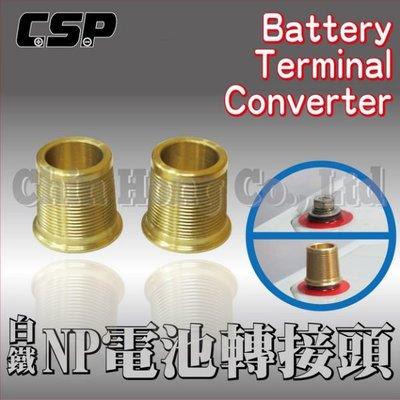 (鋐瑞電池) (白鐵)NP電池轉接頭 ...