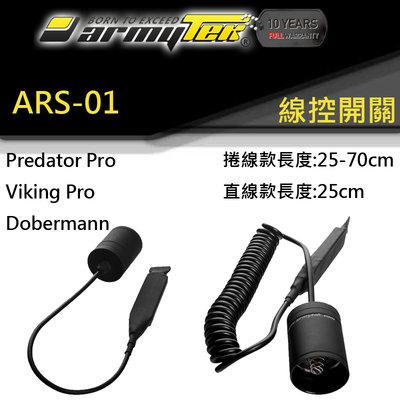 【電筒王】Armytek ARS-01 戰術線控 老鼠尾 槍燈專用 viking predator dobermann