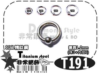 ~非常鑽飾~ T191~擴洞1.2mm 珠3 內徑6 擴耳圓環單珠體環~316L精鈦鋼~抗過敏~