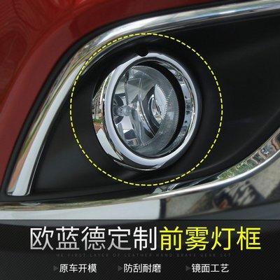 三菱 Mitsubishi-outlander16-19款前霧燈罩 新outlander前霧燈 專用改裝霧燈框