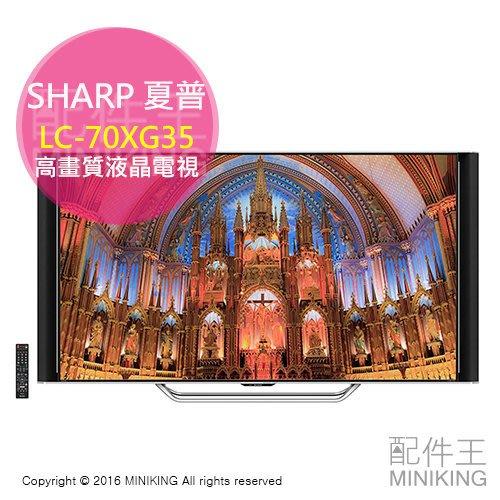 【配件王】送安裝 保固一年 SHARP 夏普 AQUOS 4K NEXT LC-70XG35 70吋 高畫質 液晶電視