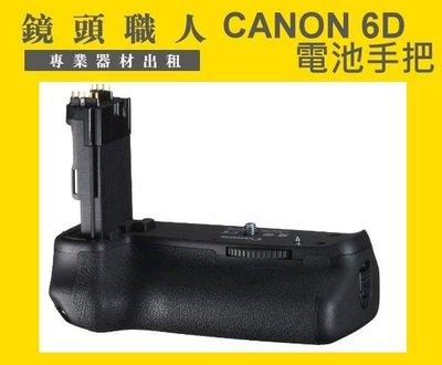 ☆鏡頭職人☆ ( 相機出租 ) ::: CANON 6D  電池手把  垂直手把 (副廠) 出租  師大 板橋 楊梅 新北市
