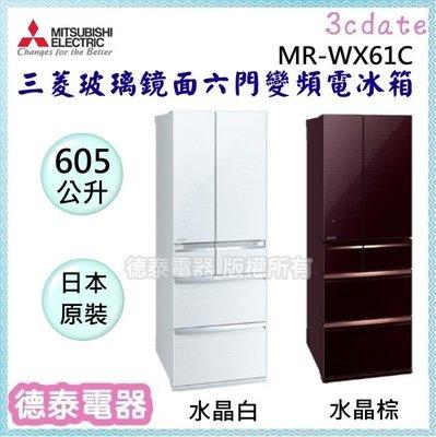 可議價~MITSUBISHI【MR-WX61C】三菱605L 全鏡面美型設計款(日本原裝)變頻電冰箱【德泰電器】