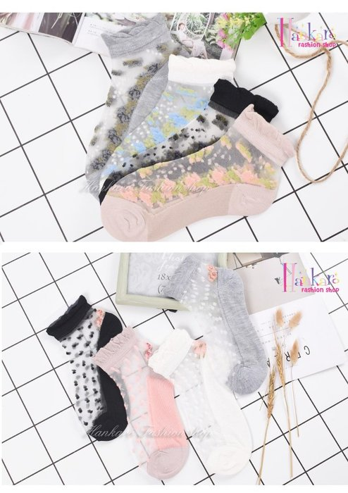 ☆[Hankaro]☆ 流行爆款水晶絲短襪透明襪彩色蕾絲花風格(4雙一組)~(合併批發另洽)