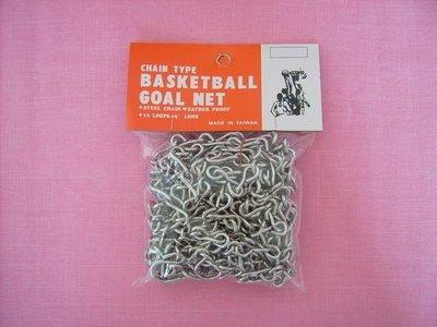 不鏽鋼加強版籃球網(掛勾加大線徑加粗)-陽光小站