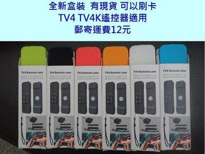蘋果 TV4 TV4K TVHD TV5 TV6 TV7 遙控器體感保護套 / 遙控器套 /遙控套 TV Remote