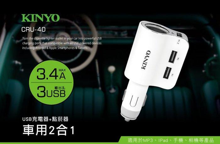 KINYO 耐嘉 CRU-40 USB車用二合一充電器 + 點煙器 3.4A 快充 3孔 車充 USB車充 車用充電器
