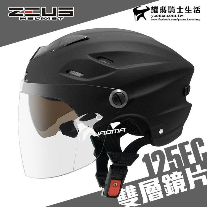 ZEUS 安全帽 ZS-125FC 消光黑 素色 雪帽 雙鏡片雪帽 內襯可拆洗 專利插扣 通風 耀瑪騎士機車部品