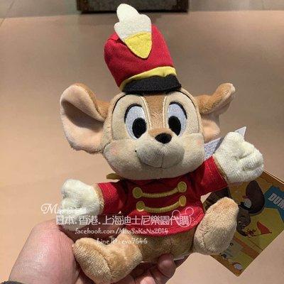 Miss莎卡娜代購【上海迪士尼樂園】﹝預購﹞Dumbo 小飛象 老鼠好朋友 提摩西鼠 Q版 絨毛娃娃 坐姿玩偶