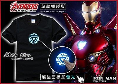 【Men Star】免運費 復仇者聯盟 4 終局之戰 鋼鐵人 LED 發光短袖T桖 媲美 lativ gap zara
