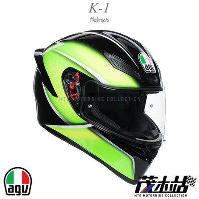 ❖茂木站 MTG❖ AGV 全罩 安全帽 K-1 亞洲版 K1 日規 2020 全新花色。QUALIFY