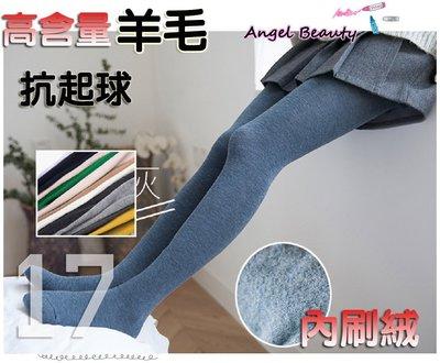 °ο Angel Beauty ο°【BPH1316】日本專櫃176雙針抗起球高含量羊毛刷絨保暖褲襪‧17色(現+預)