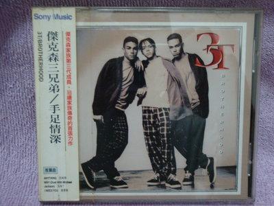 12   3T傑克森三兄弟-Brotherhood手足情深   SONY