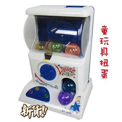 家家酒系列 扭蛋 扭蛋機(附六顆扭蛋與代幣)抽獎 婚禮 益智 童趣 投幣式 抽獎機 【塔克百貨】