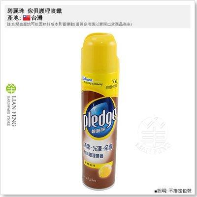 【工具屋】*缺貨* 碧麗珠 傢俱護理噴蠟 pledge 檸檬香味 清潔 光澤 保護 除塵 330ml 台灣製