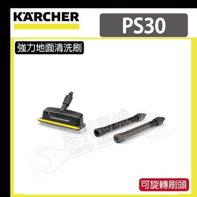 [達利商城] 德國 KARCHER 凱馳 PS30 清洗刷 清潔刷 地板刷 刷子 K2~K7適用 2.644-123.0